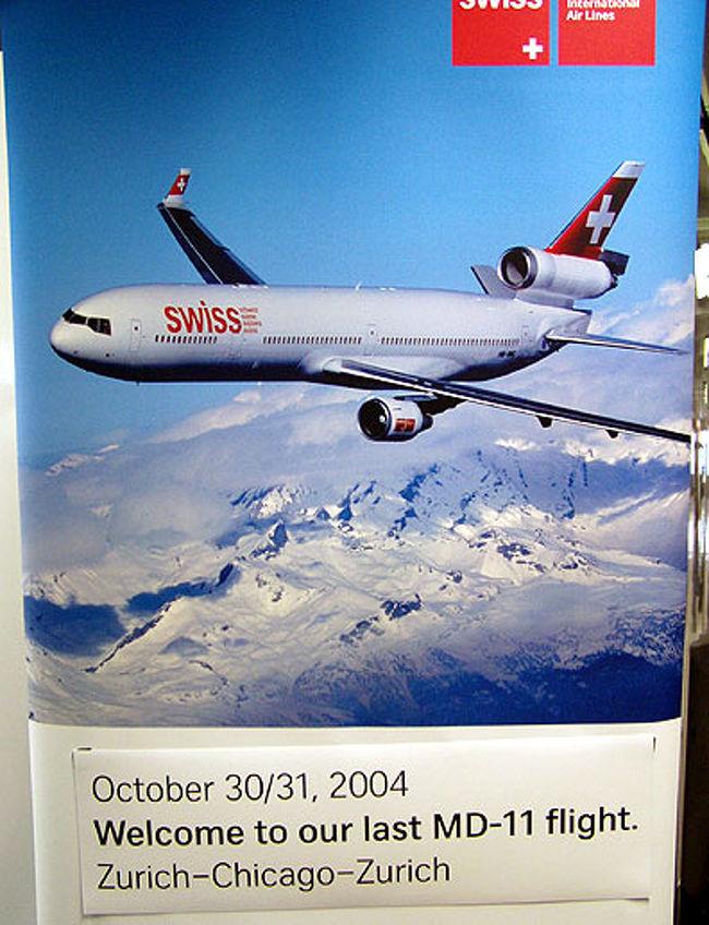 スイスインターナショナルエアラインのMD11が引退する最終便に乗って来た時の旅行記(と言うより搭乗記録)です。<br />JALを始めMD11を導入した多くの会社が旅客機から貨物機に改造のうえ売却されています。