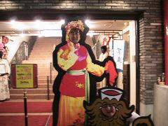 G・W横浜食べ放題旅行