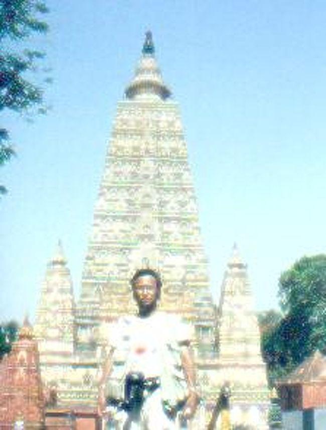 釈尊の聖地を仏跡巡礼「インド・ネパール四大聖地」?(成道の地)Bodhgaya  <br /> <br />インドと言えば釈尊の国で、仏教が誕生した所である。しかし、その仏教遺跡がインドのどこにも見られるとはかぎらない。ほとんどはヒンズー教の女神やシバ神そのもののリンガやイスラム教の建物などがほとんどである。ブッダガヤは、日本人にとって唯一仏教そのものが見られる場所である。<br /><br />  釈尊(ブッダ)がたどった仏跡巡礼地は、「四大聖地」としてルンビニ(生誕地)・ブッダガヤ(成道の地)・サールナート(初転法輪の地)・クシーナガラ(涅槃の地)がある。<br /> また、これにラージギル(王舎城の竹林精舎)・ヴァイシャリー(広厳城)・シュラーバスティー(舎衛城の祇園精舎)・サンカーシャを加えた「八大仏跡地」がある。<br /> 私は,このおもな仏跡地をこのほど一人で巡ってきた。以下は、その「一人旅巡礼記録」である。以下は、その貴重な記録である。<br /><br />2001年<br />4.29 日本〜デリー<br />4.29 デリー〜べナレス〜ブッダガヤ<br />4.30 ブッダガヤ<br />5.1  ブッダガヤ<br /><br />ブッダガヤ<br /> ブッダガヤは、大変交通の不便な場所にあり、日本から2日かかる。ここは、インドの中で一番仏教そのものが残っている場所である。ここには、日本妙法寺や大きな大仏があり、また日本語が通じる所でもある。しかし日本語の話す案内のインド人には、チップを要求するので注意が必要である。<br /> ブッダガヤで一番大きい建物である「大菩提寺」本堂の裏には、釈尊降魔成道の「金剛宝座」がある。この金剛宝座横には,仏陀の紀元前一世紀の仏足石があり、また金剛菩提樹の大木が繁っている。<br /> 現在これらの建物が残っているのは,イスラム軍団がこの地を滅ぼす前に、土を盛って小高い丘として埋めたため残ったのである。その後、最近になって発掘されたもので、当時の人達の仏教に対する思いが、これら仏教遺跡を見るとき私の心に伝わって来る。<br /><br /><br />インドの摩訶不思議・・・<br /><br /> インドを馬鹿にしてはいけません。ブリックスという言葉をご存じでしょうか。いまや開発途上国の中でも中国に続いて経済発展が著しい所とされています。人あり資源有り能力ありとされ貧富の差が激しい国です。宝石をちりばめた金持ちの結婚式など日本人もびっくりのカレー?どころではなく、白馬に乗った王子様が生演奏付きでサーチライトに照らされ結婚式場まで行列します。<br /> ホテルの中庭を借り切っての披露宴会場は、紳士淑女が300人ほどいて日本の芸能人の結婚式そのものです。私もその会場に突入しましたが、舞台の上に上げて頂き大歓迎で会場の皆さんに「日本からきた友人?」ですと英語で紹介され大歓迎されてしまいました。 <br /><br />世界遺産と平和の文化とは… <br /> <br />  インドなど世界には、沢山の世界遺産があります。今だに世界で、文化、宗教、言語、民族などの違いによる紛争が繰り返されています。それは貧困による非識字や、国際間の言語障壁による対話不足が原因ともいえます。 ユネスコは私達にかけがえのない世界遺産で多様性の重要さを教示してくれています。それは、文化の多様性と対等性の尊重、エコロジー重視の社会と非暴力な世界の実現への行動様式といえます。<br /><br />【警告】<br /> 油の高騰により燃油特別深運賃が高騰しているが、20008年7月から更に急高騰し、総旅費の半分以上になる場合が発生している。ゆえに当分海外良好は見送った方がよい。<br /><br />■ここに掲載の写真および記事の無断転載を禁じます。<br />copyright(C)2006 Taketori no Okina YK. All rights reserved.