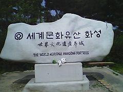 韓国の旅: コンサート&水原へ