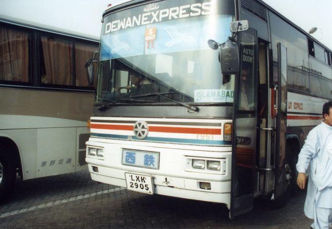 海外に行くと日本の中古車が頑張って第二の余生を送っている。<br /><br />ここパキスタンは日本と同じ左側通行、イスラマバード行きの西鉄バスはハンドルを改造しないでもそのまま。
