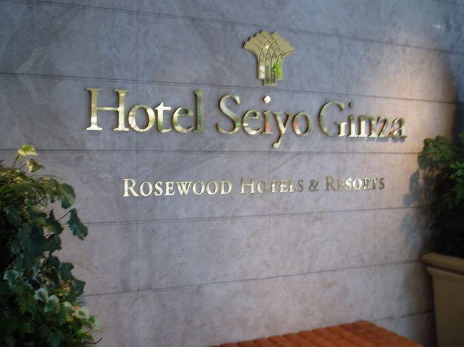 用事があって東京へ! 機会があれば泊りたいと思ってた「ホテル西洋銀座」「コンラッド東京」に泊ってきました。まずは一日めのホテルです。