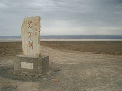 <再編集中>28th:中国・シルクロード周遊10日間(Part7:世界で2番目に低い湖・アイディン湖編)