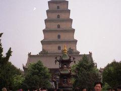 中国の旅(1)・・シルクロードの東の起点、西安を訪ねて