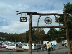 南ヶ丘牧場  栃木県那須郡那須町湯本579
