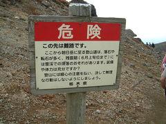 那須連山ハイキング 峠の茶屋~峰の茶屋~熊見曽根~隠居倉