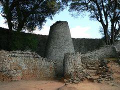 ジンバブエの旅(1)・・ショナ族モノモタベ王国のグレートジンバブエ遺跡を訪ねて