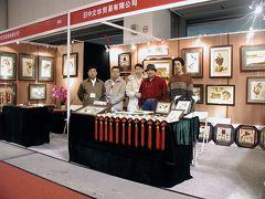 2004年・第14届上海国際礼品&家用品展覧会