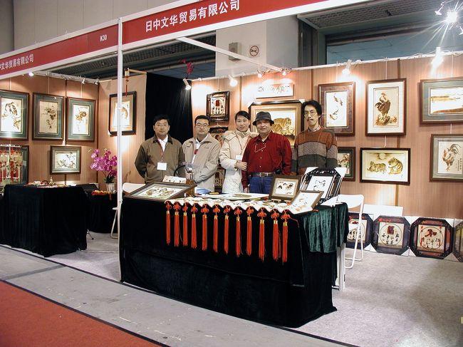 2004年春、上海世界貿易城にて行われた、『第14届上海国際礼品&家用品展覧会(ModernLife礼品展)』に参加した時の模様をお届けします。浙江省義烏へ材料手配に行き、そこでミーティングなどしている情況から、ブースの組み立て解体に至るまで、全てが家内制手工業(要するにオール自前)で行われている様子をご覧下さい。(結構手前味噌・・・)<br />本番は22〜24日。実質2日半。<br />
