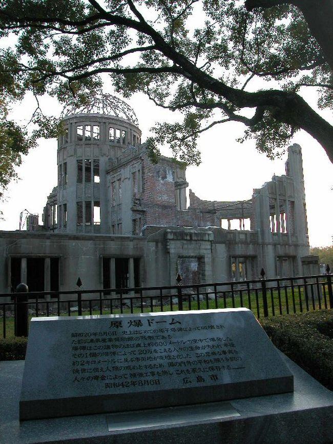 広島の原爆ドームと平和記念公園。