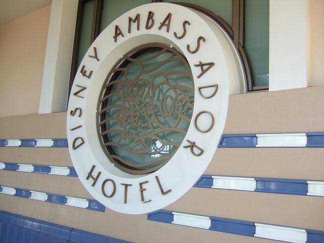 やっぱ良いよね~このホテル~!<br /><br />あらゆる所に隠れミッキー!<br />そしてお部屋のアメニティーも充実。<br />お風呂がきちんと洗い場あり、風呂桶や風呂いすもあり楽チン。<br /><br />又泊まれますように・・・