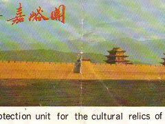 中国・シルクロード(2)  【甘粛省・嘉峪関】