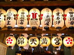 京都あるき