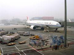 北京からの帰還~北京首都国際空港~