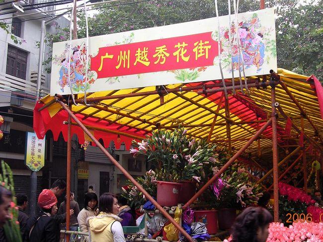 今年の中国大晦日、大年三十は1月28日。<br />そう、何を隠そうこまの誕生日だったのだ!。(*o☆)\バキッ!<br /><br />・・・そんな事は関係なく、その日は用事があったので、広州市まで出掛けました。そして、今晩賑わうと聞いていた花市を見てきました。<br />花市が行われている場所の近くには、広州の古寺「大佛古寺」が有りました。<br />こまにとっては、花市よりもお寺の方が面白かったです。<br />