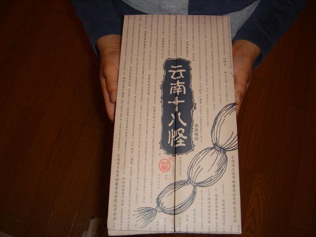 中国には色々不思議なものがある。<br />理由を知ればそれほど不思議ではないかもしれないが、知らないとやっぱり不思議。ビックリしたものを中心にいくつか御紹介します。<br />くわしくは<br />ちきゅうをあるく<br />http://www4.ocv.ne.jp/~sogame