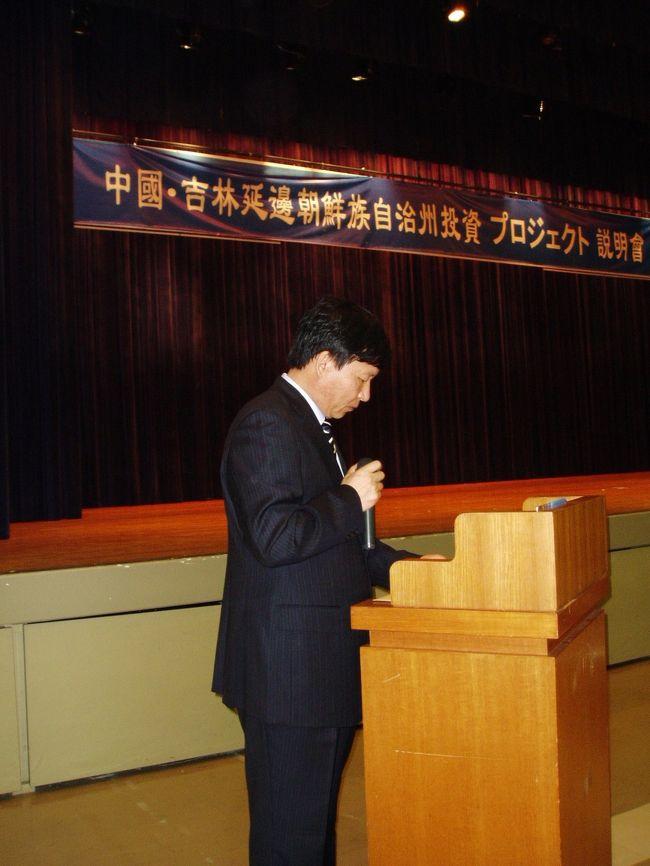 『延辺朝鮮族自治州人民政府 投資プロジェクト説明会』<br />※延辺朝鮮族自治州政府の日本での初めての投資説明会です。<br /><br />☆スピーチの内容は下記に詳しく掲載されています。<br />http://www.searchnavi.com/~hp/chosenzoku/0604osaka/index.html<br /><br />日時:平成18年4月20日(木)14:00〜17:00<br /><br />場所:在日本大韓民国民団大阪地方本部 5Fホール<br />   大阪市北区中崎2−4−2<br /><br />主催:中国吉林省延辺朝鮮族自治州人民政府<br /><br />共催:アジア経済機構    http://www.searchnavi.com/~hp/b2bchina/<br /><br />後援:ビジネスネットワーク機構<br />http://www.binnet.co.jp/<br /><br />司会:アジア経済機構事務局長・延辺州商務局招商顧問 東道生<br />通訳:延辺州商務局投資促進処 副処長 文正浩(写真の男性)<br /><br /><br />式次第<br />13:30 開場<br />14:00 開演<br /> 御挨拶 アジア経済機構 理事長 堀 美喜雄<br /> 御挨拶 ビジネスネットワーク機構代表 池田 浩<br /> <br /> 延辺州副州長  高 杰  「延辺州の概要について」<br /> 延辺州商務局長 朱 哲洙 「延辺州の経済、企業動向」<br /><br />      休憩<br /><br /> 延吉市人民政府市長 趙哲学「延吉市は皆様を歓迎致します」<br /> 図們市人民政府副市長 張建「開放された図們は皆様を歓迎」<br /> 汪清県委員会副書記 金基徳「汪清県の概要」<br /> アジア経済機構延辺支部  「企業視察の御案内」<br /><br />      質疑応答<br />      個別相談会<br /><br />17:00 終了<br /><br />