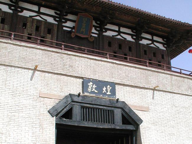 陽関(や玉門関、雅丹地貌)の帰り道には、「敦煌古城」と呼ばれる昔の城下を再現し造られた撮影セットが、観光スポットとして残されている。<br />ここは、井上靖作『敦煌』の映画撮影の為に日本サイドが建設した、実写スケールの沙州(敦煌)城下を模写したセットタウンだ。<br /><br />敦煌市内から16kmの位置にあるので、住所が「敦煌市郊西十六公里」となっている。。。何と単純で判りやすい住所・・(^^;<br />