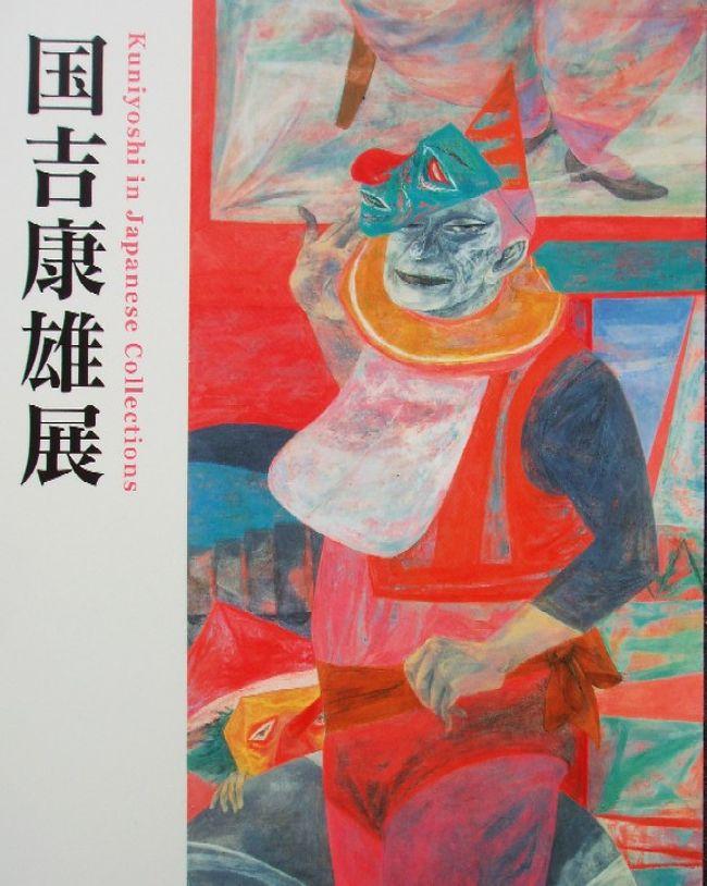 5/7国吉康雄展(岡山県立美術館...
