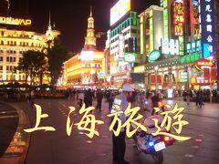 上海、蘇州
