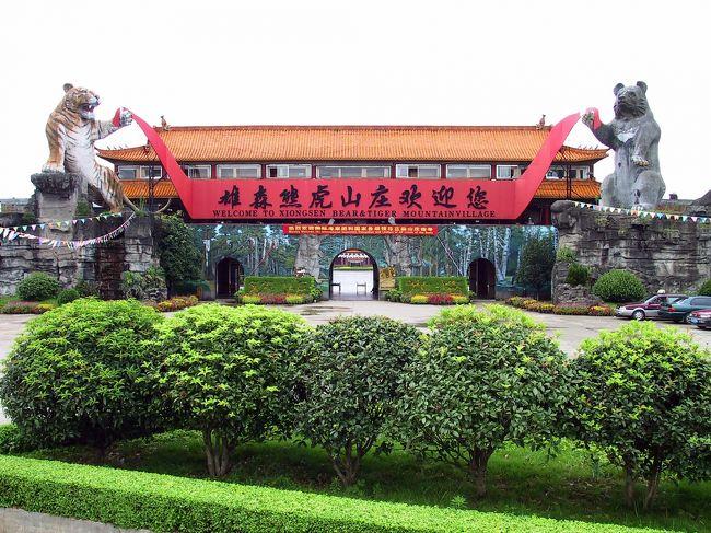 7月3日午後。<br />今回の招待者、趙潤榮総経理がご夫婦で入り込んでいる「熊虎山庄」へ出かけてきました。<br />仕事の打ち合わせもそうですが、全体を見ておかないと製品の開発も、実演のセッティングも考えられませんので、かなり時間をかけて見て来ました。