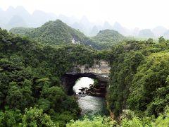 広西桂林出張・其の12~柳州郊外で大自然満喫・鹿寨県喀斯特地質公園-2(香橋)~