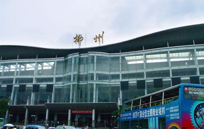 7月9日。<br />長いようで短かった3泊4日の柳州滞在。<br />桂林の3泊4日と合わせると、訪問中1週間の列車泊2泊3日となります。<br />でも、今日の午後はもう広州行きの列車の中です。<br /><br />今日の午前中、お世話になった楊さんのお宅へおじゃまさせて戴き、お昼を戴いた後で駅へ向かいます。<br />K38次寝台列車のシートは13号車の1番、しかも上中下。<br />切符の取り方がイマイチですが、乗ったら休んで寝るだけですので良しとしましょう。