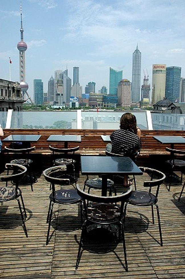 SUR SHANGHAIがこれまでご紹介した上海は、急激に発展する中で古い街並みが取り壊されていく場面。<br /><br />今回は、黄浦江沿いに石造りの建物が並ぶ外灘(バンド)で、周辺の眺めを楽しみながら食事や飲み物休憩もできるスポット数軒をご紹介します。<br /><br />これはそのうちの昼の編。<br /><br />注: 外灘は英語名でバンドと呼ばれていますが、普通話(北京語)の発音はワイタンです。<br /><br /><br />表紙の画像は、福州路37号にあるホステル≪船長青年酒店≫のルーフトップ≪CAPTAIN BAR≫。<br /><br />黄浦江を挟んだ東方明珠塔(画像左手の球体が付いた塔)や、グランド・ハイアットも入った金茂大厦(画像右寄りの一番背の高いビル)がよく見える。<br />
