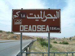 2006GW シリア・ヨルダン・レバノン旅行記8(死海)