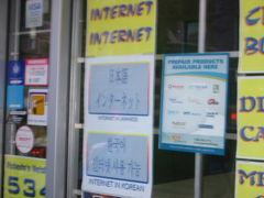 日本語でできたインターネット