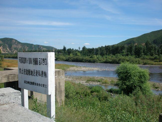 8月31日(木)は隊長と商務局の友人と投資対象企業のある図們へ出かけました。写真は途中で見学した図們江・国境地帯です。