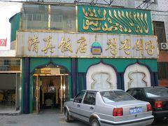 朝鮮族盛り上げ隊隊長 延吉へ ③ 延吉市商務局、イスラム料理店へ