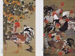 皇居東御苑の尚蔵館で伊藤若沖の作品を鑑賞する