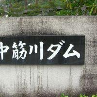 徳島・高知1,500kmドライブの旅:中筋川ダム