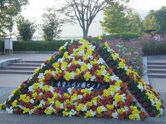 「秋の花物語」開催中の木曽三川公園センター 等