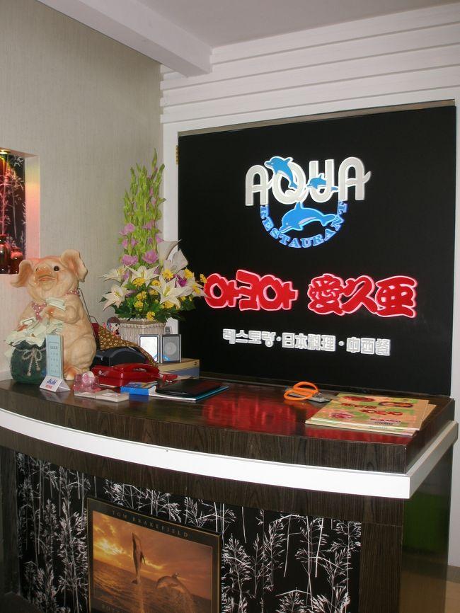 """2006年10月27日(金)、延吉に新しく出来た日本料理屋さんに行きました。<br /><br />愛久亜 AQUA<br />住所:延吉市天池路河南新国貿家楽超市東辺10m<br />電話:0433−222−1376<br />連絡人 許順子、金紅姫<br /><br />このお店は西洋レストランでもあり""""ハンバーグステーキ""""を食べることが出来ます。"""