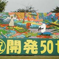 自然を考える・・収穫祭:東京農大!!