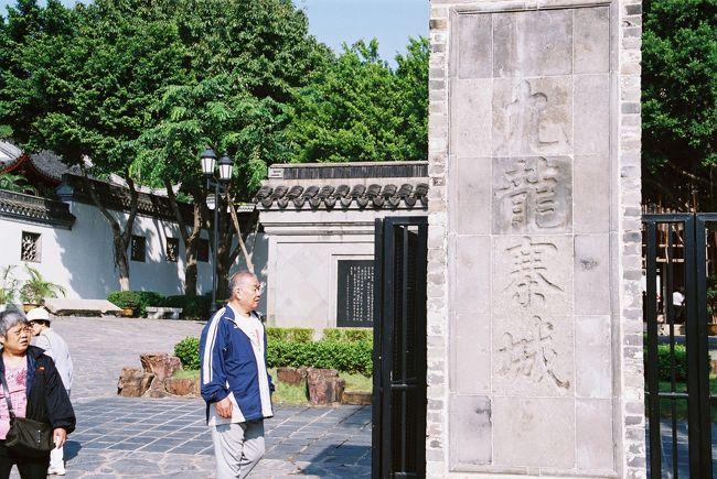 尖沙咀のStar Ferry前バスターミナルから、九龍城に出かけてみました。<br /><br />砦が現役の頃に行きたかったですが…取り壊しのニュースで存在知ってるようじゃ無理だな。<br /><br />