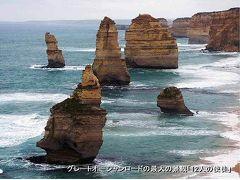 2003年オーストラリア本土の旅(10)グレートオーシャンロードツアー