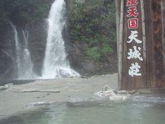 修善寺・大滝温泉の旅 2
