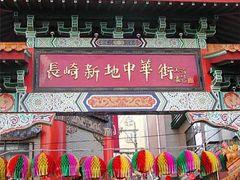 世界のChina Town訪問記ー長崎新地中華街編