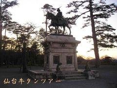 仙台牛タンツアー