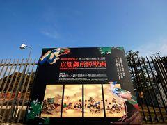 京都御所障壁画展へ行ってきました