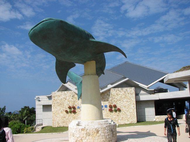 評判の美ら海水族館、<br /> 楽しみでした、<br /><br />海の向こうに悲劇の伊江島