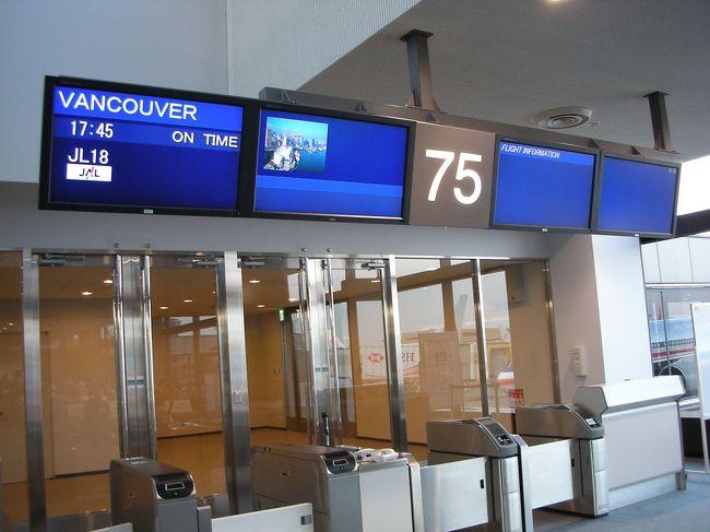 はろ~ ばんく~ば~ その1<br /><br />今年も親子3人で旅行に行ってきました。<br />初カナダ上陸です。<br /><br />今回のツアーは・・・<br />日本旅行のBest<br />超オトクプライスでカナダ人気の都市をスペシャルラインナップ!!<br />101周年新世紀スペシャル!!<br />直行便で行く!!バンクーバー6日<br /><br />ホテルは・・・<br />コンドミニアムタイプのカルマナプラザをチョイス。<br /><br />