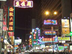 九龍 -香港・バンコク・ハノイ周遊の旅-