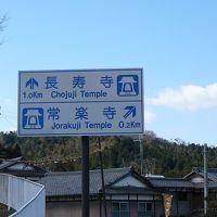 甲賀の里観音霊場と古刹1:常楽寺