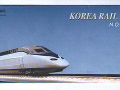 2002夏 韓国周遊 【その1】乗り放題篇