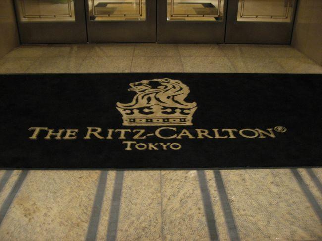 オープン3日目のリッツカールトン東京に行ってきましたが、少し残念な思いしました。正直これが、天下のリッツか((+_+))ぶったまげるぜと思いました。<br />ハードは許せるとしても、ソフトはビジホ以下でした。☆☆☆☆☆はやれないなぁ!<br />チェックインタイム言っていたのに、カウンターで待つこと20<br />分。お料理は、もっとすごくてがらがらのテーブル席〈貸切!〉でアツアツ〈爆〉の鉄板焼がすごい時間かかって出てきました。頼んでいないものが出てきたり、領収書を帰宅後見たら過大請求されているし…。いくら不慣れだとしてもホスピタリティ教育をしっかりしてもらわないと。早く大阪並みになって欲しいものです!?今度のペニンシュラは、果たして?