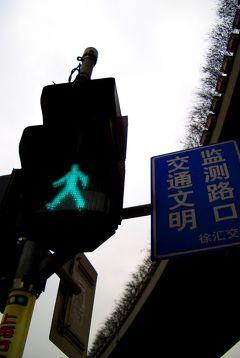 ANA旅作でいく上海旅行★2007 03 1日目【上海】